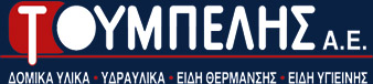 ΤΟΥΜΠΕΛΗΣ Α.Ε.